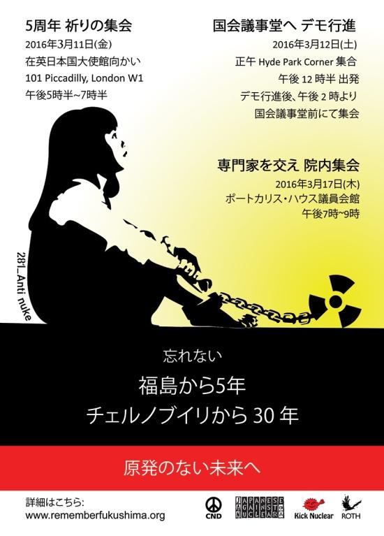 5TH-311-FLYER-JAPANESE-web