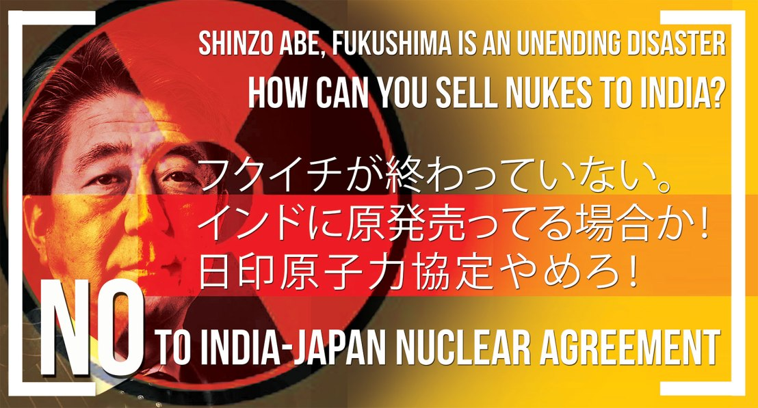 India-Japan-nuke-flyer-art