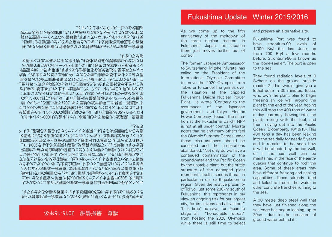 FUKU-UPDATE-WINTER2015-outside-large